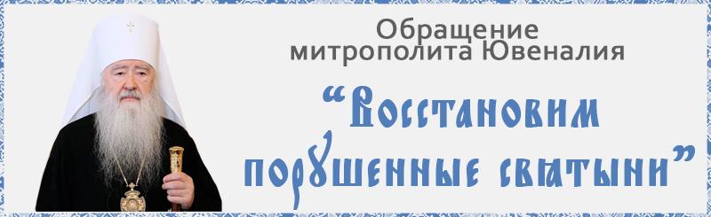 obraschenie-mitropolita-yuvenaliya1